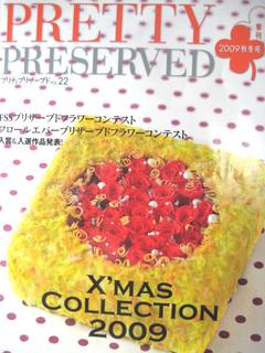 「PRETTY PRESERVED秋冬号2009に掲載!